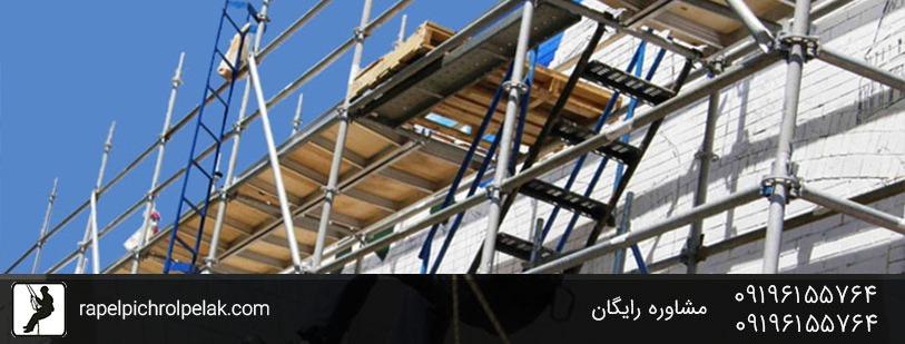 پیچ و رولپلاک نمای ساختمان بدون داربست