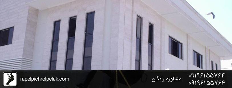 مقاوم سازی نمای ساختمان با پیچ و رولپلاک